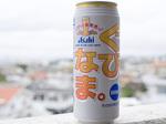 beer_gubinama.jpg