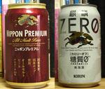 beer_zero_nippon_pre.jpg