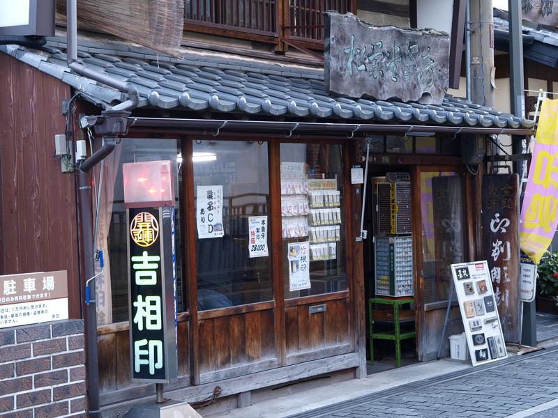 inkan_takatsuki.jpg