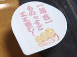 lunch_staminakatsu_kuji.jpg