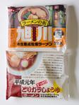 ramen_asahikawa_heisei.jpg