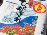 rice_kensan_hitomebore.jpg