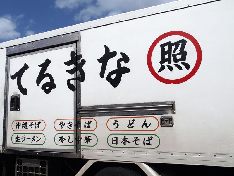 terukina_car.jpg