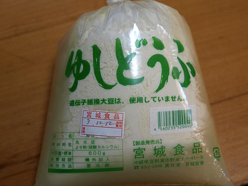 yushi_tohu_miyagisyokuhin.jpg